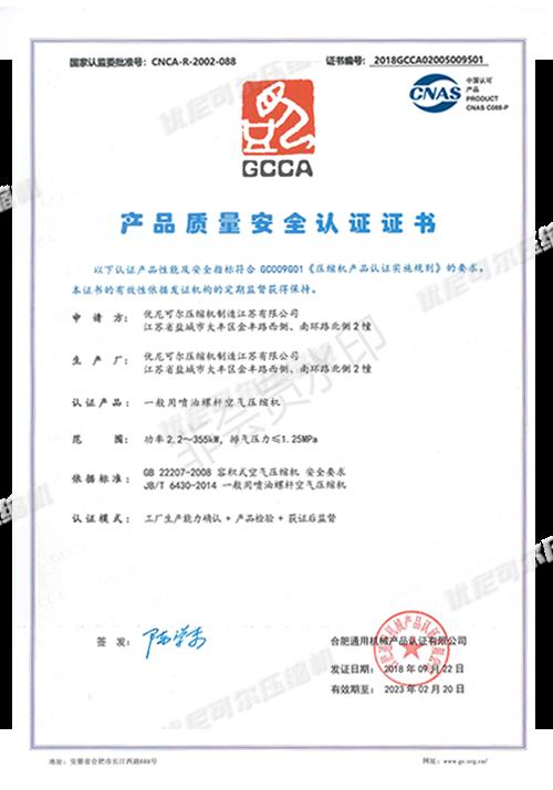 產品質量安全認證證書