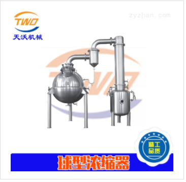 QN300高效節能低溫濃縮器