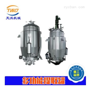 TQG1000多功能提取罐