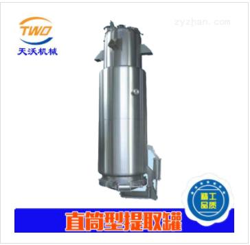 TQZ1000多功能直筒提取罐