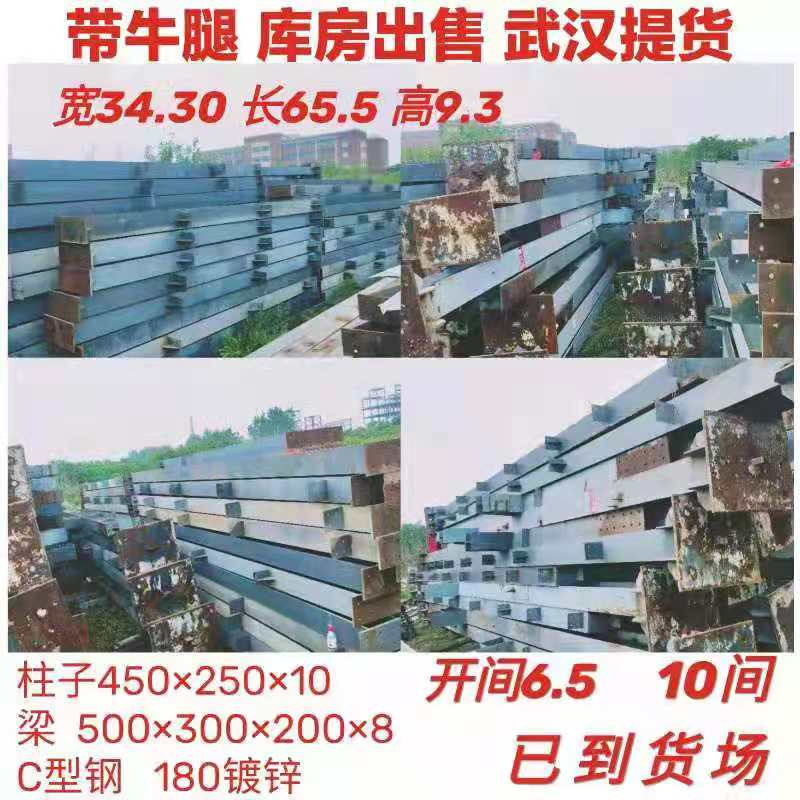 沌口二手钢结构厂房出售