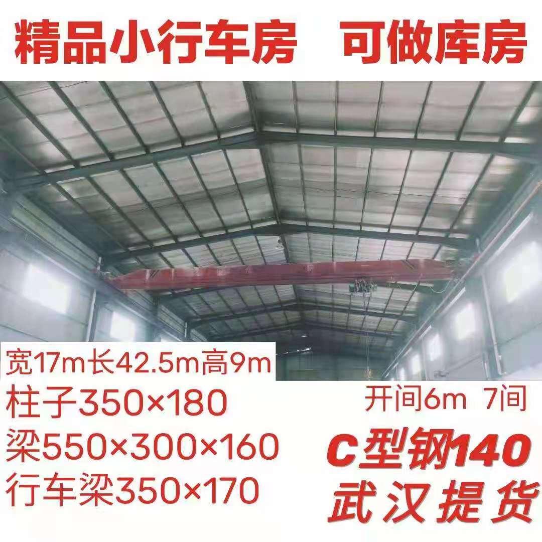 洪山二手钢结构厂房出售