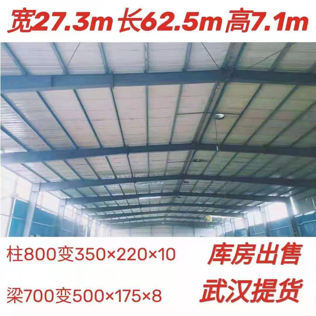 汉南二手钢结构厂房出售