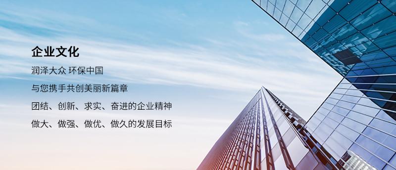 江苏润众环保材料有限公司