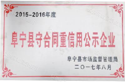 阜宁县守合同重信用公示企业