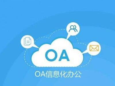 OA在線協同