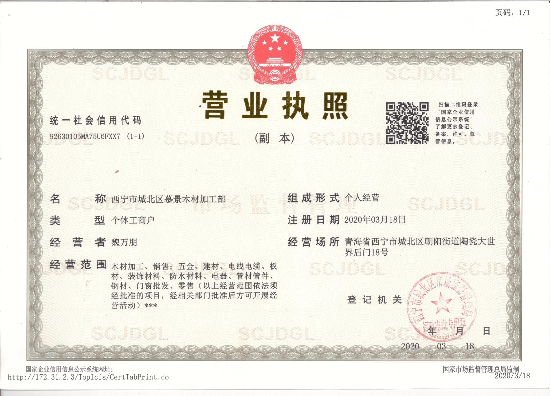 西宁55直播体育官网官网