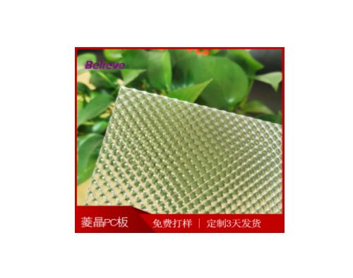 菱晶PC板