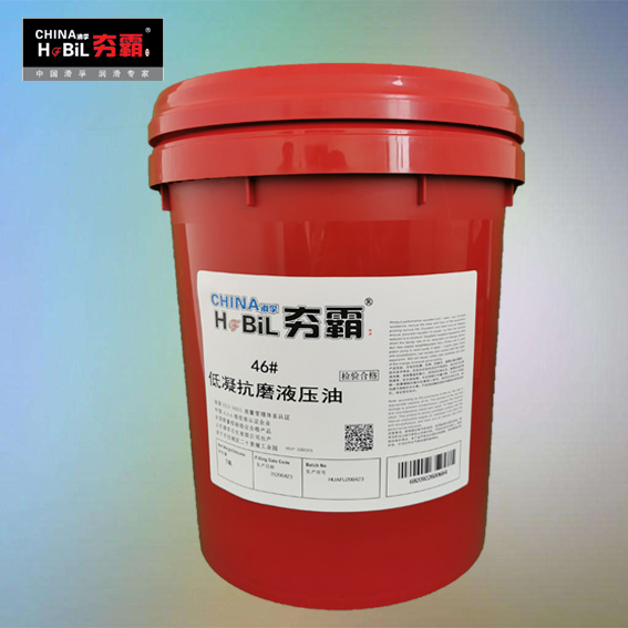46低凝抗磨液壓油  18L