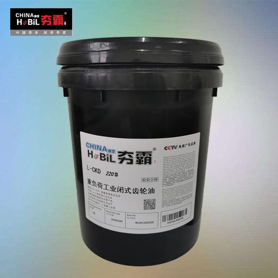 L-CKD220重負荷工業閉式齒輪油