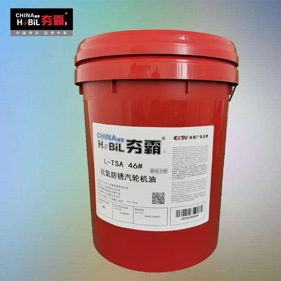 抗氧防銹汽輪機油