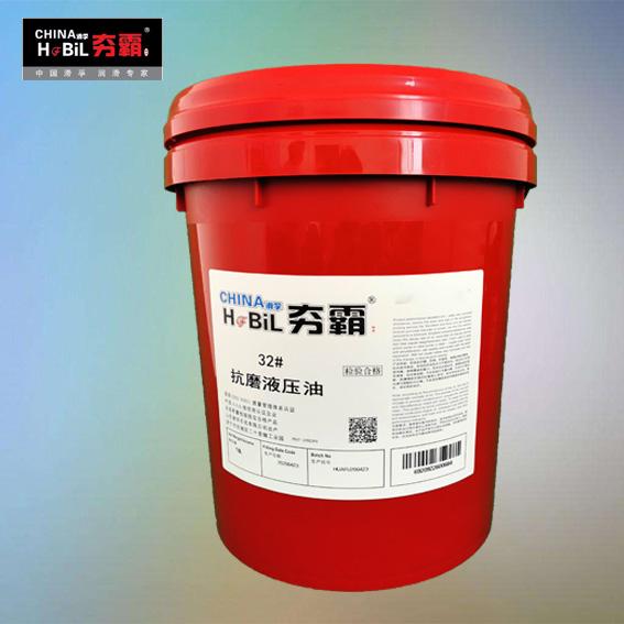 32抗磨液壓油