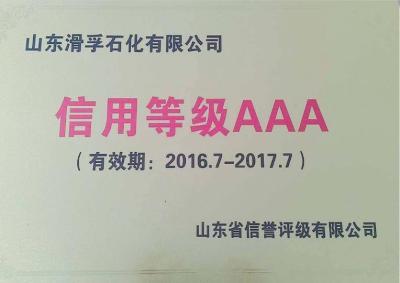 信用等級AAA證書