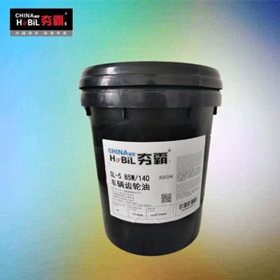 GL-5 85W-145級車輛齒輪油
