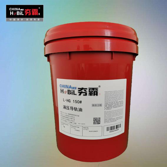 L-HG 150液壓導軌油