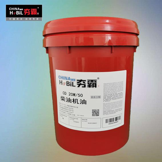 CD 20W-50柴油機油