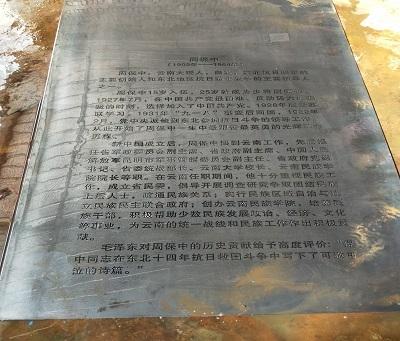 金屬腐刻銅腐蝕
