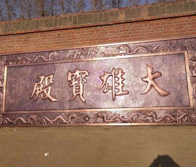 寺廟牌匾-大雄寶殿