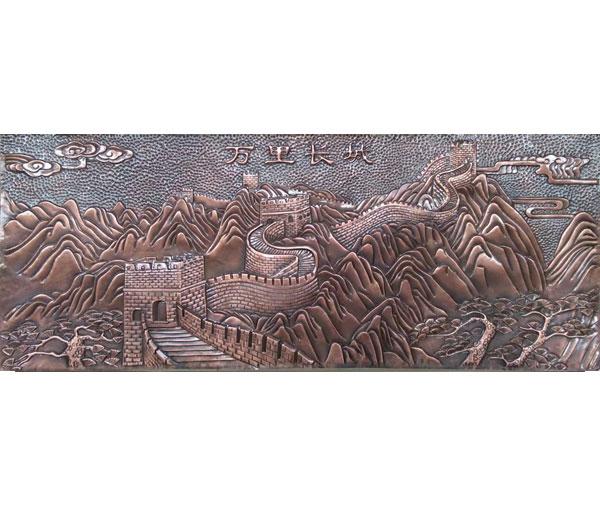 銅浮雕裝飾-萬里長城