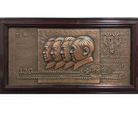 鍛銅浮雕-人民幣