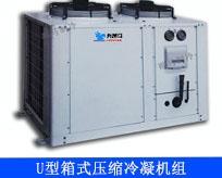 福清U型箱式壓縮冷凝機組