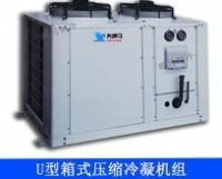 U型箱式壓縮冷凝機組