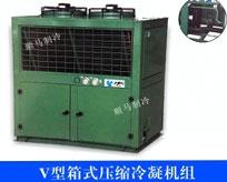 福清V型箱式壓縮冷凝機組