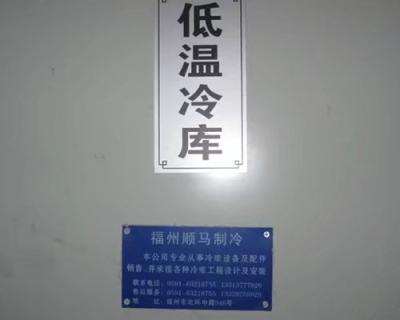 福建食品冷庫