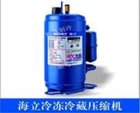 福清海立冷凍冷藏壓縮機