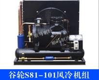 谷輪S81-101風冷機組