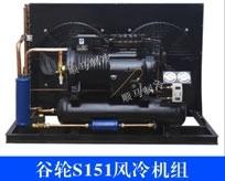 谷輪S151風冷機組