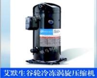 艾默生谷輪冷凍渦旋壓縮機