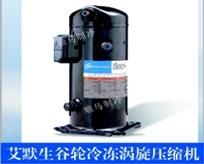 福清艾默生谷輪冷凍渦旋壓縮機