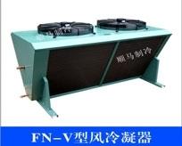 福清FN-V型風冷凝器