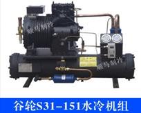 福清谷輪S31-151水冷機組