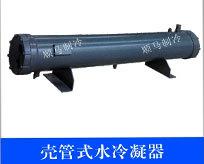 福清殼管式水冷凝器
