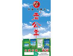咸阳威尼斯国际平台app菌肥