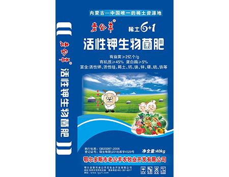 东胜老公羊生物菌肥