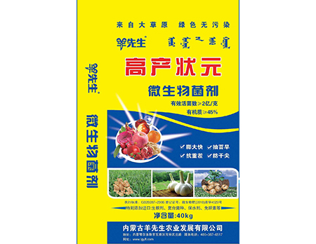 中卫高产状元微生物菌剂