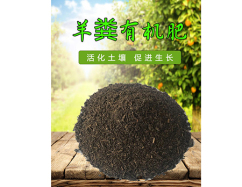 张掖羊粪发酵有机肥