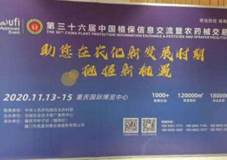 第三十六届中国植保交流会议参会