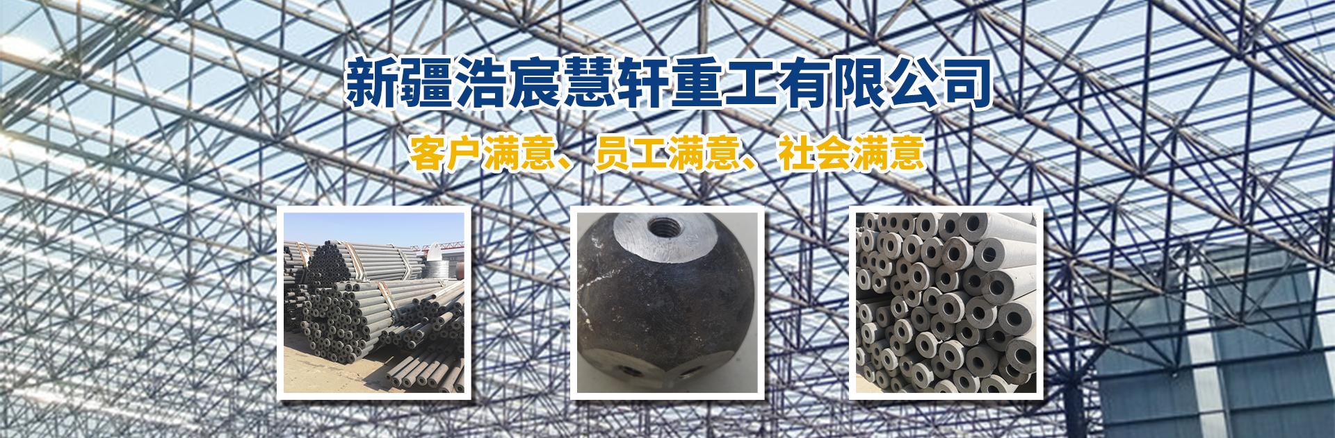 网架钢结构,新疆网架,新疆网架钢结构,新疆油罐
