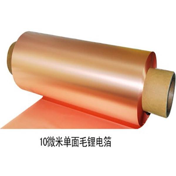 3C锂电铜箔