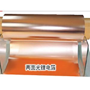 双面光锂电铜箔