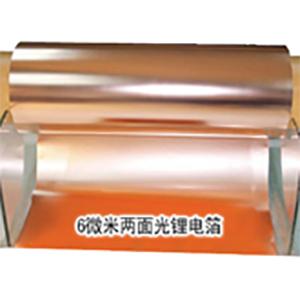 6微米鋰電銅箔