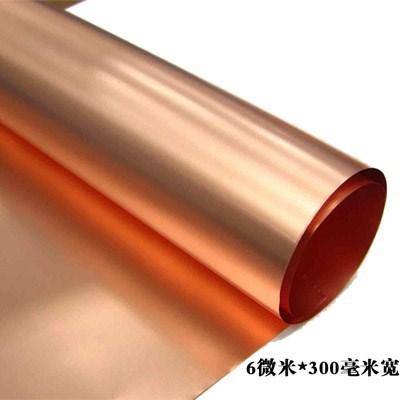 挠性电解铜箔