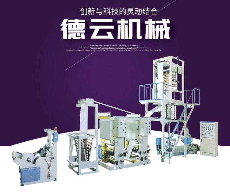 吹膜凹版印刷連線機組