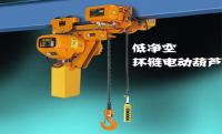 HHBB低凈空式環鏈電動葫蘆