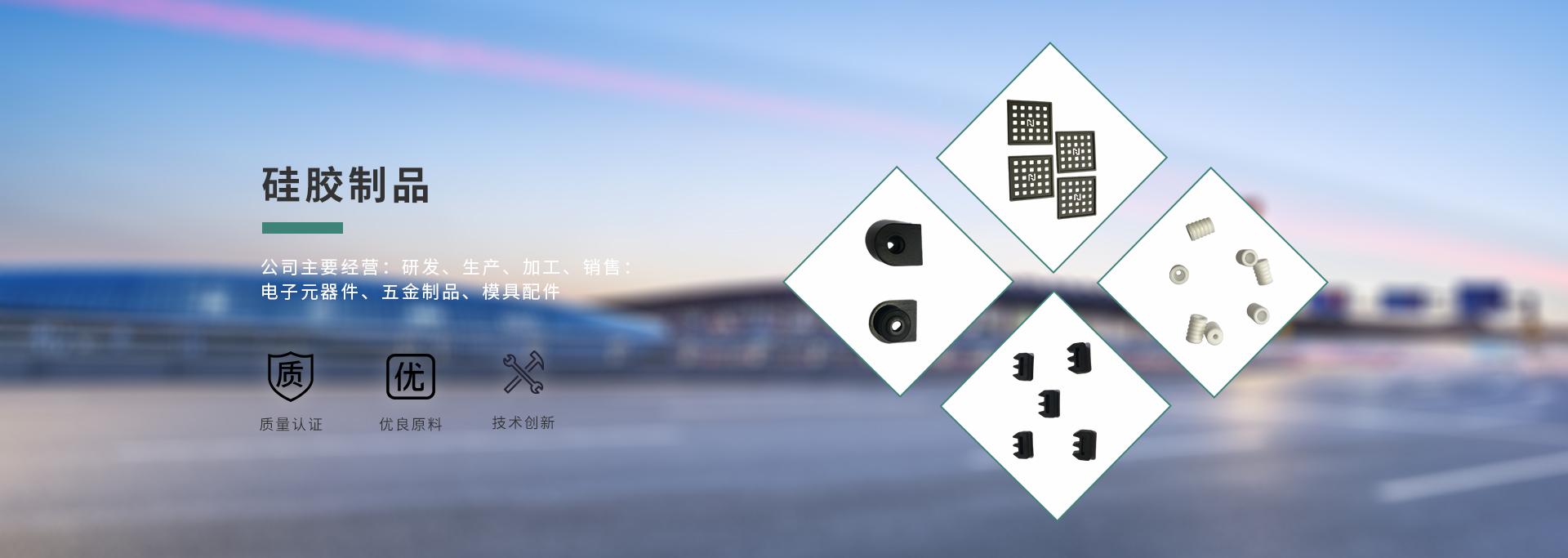硅橡胶生产厂家