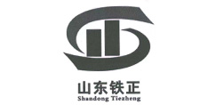 山東鐵正工程試驗檢測中心有限公司